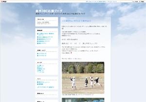 美作JBC応援ブログへGO !